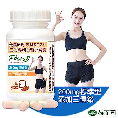 赫而司 PHASE-2二代專利白腎豆膠囊200mg標準型(90顆/罐)