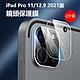 蘋果 iPad Pro 11吋/Pro 12.9吋 2021版 9H 防爆 鏡頭保護貼 鋼化玻璃貼 (兩片裝) product thumbnail 1