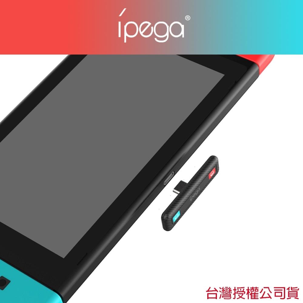 【iPega】任天堂switch副廠 藍芽擴充 超薄版(超薄 高通aptX晶片 雙耳機)