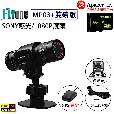 FLYone MP03+雙鏡版 SONY感光 行車記錄器/運動相機+GPS軌跡紀錄(選配)