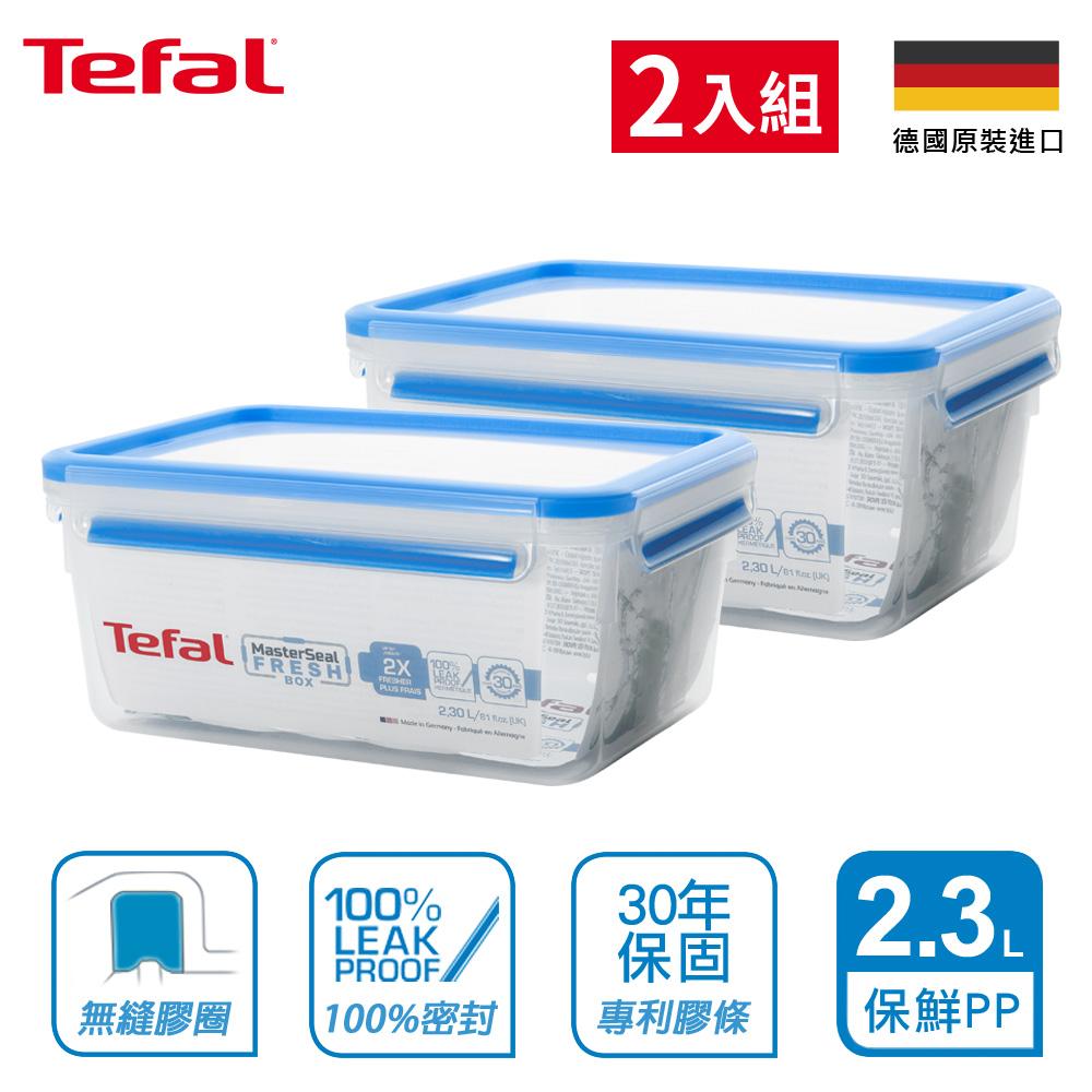 Tefal法國特福 德國EMSA原裝 無縫膠圈PP保鮮盒 2.3L(2入)