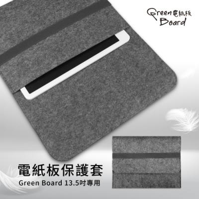 【Green Board】 電紙板保護套 -13.5吋專用 (適用平板電腦 防潑水防刮 防塵耐髒)