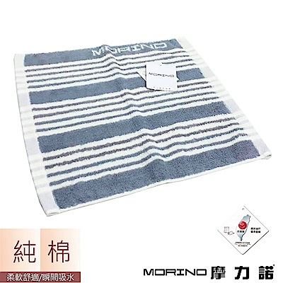 MORINO摩力諾 五星飯店級色紗彩條方巾/手帕-灰條紋