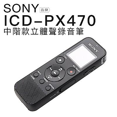 SONY 錄音筆 ICD-PX470 可擴充 內建4GB【中文平輸】