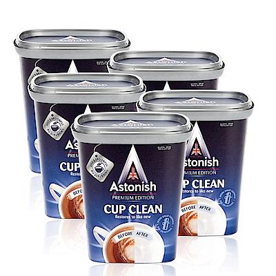Astonish英國潔 速效去污茶漬去垢粉 5罐 (350gx5)