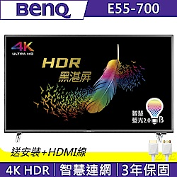 BenQ 55吋 4K HDR 連網 護眼液晶顯示器+視訊盒 E55-70