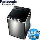 [館長推薦]Panasonic國際牌 17KG 變頻直立式洗衣機 NA-V170GBS-S不鏽鋼