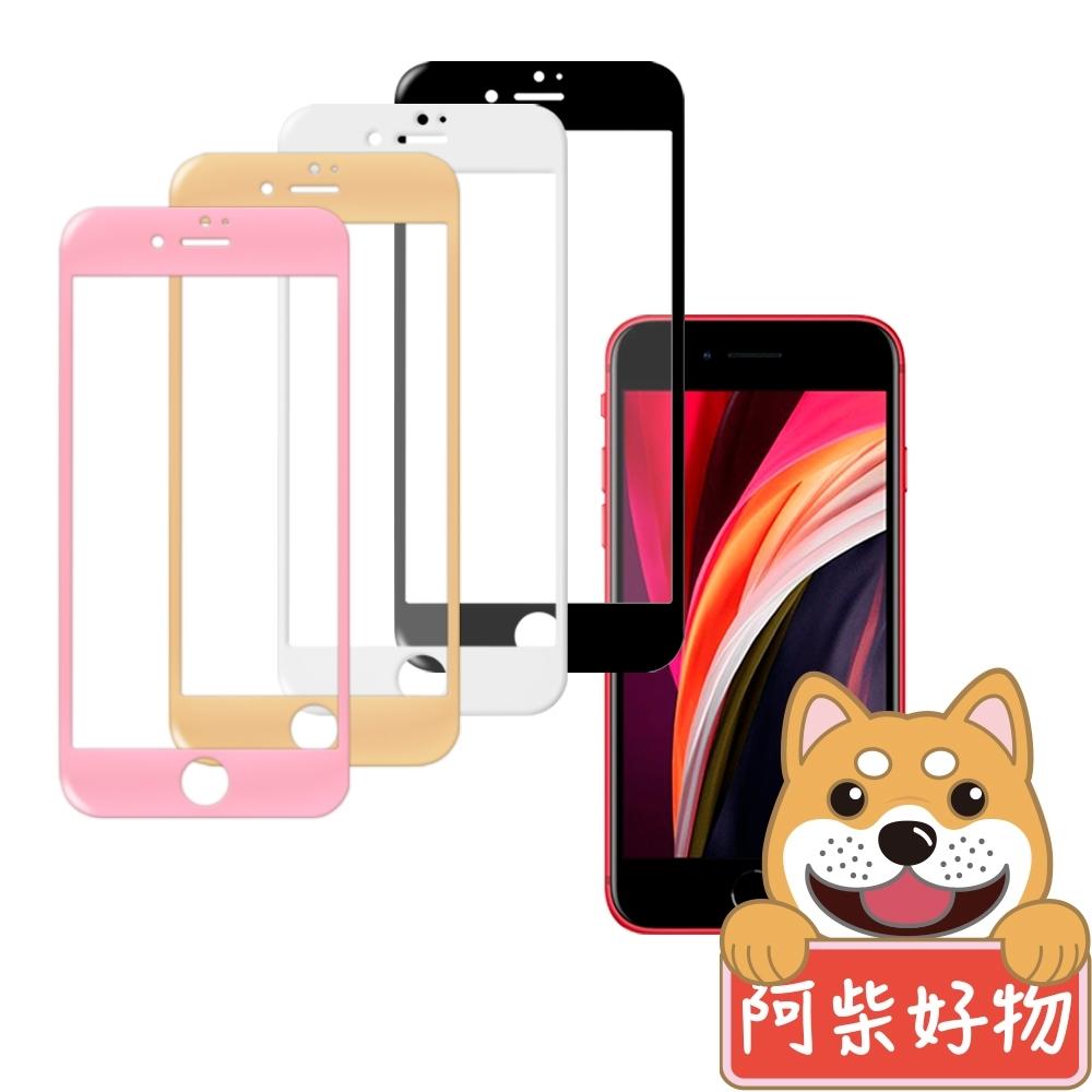 阿柴好物 Apple iPhone SE(第二代) 2020 滿版玻璃貼