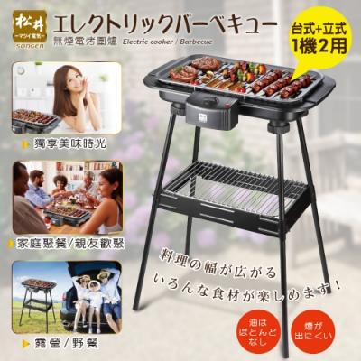 SONGEN松井 まつい BBQ無煙電烤爐/電烤盤/烤肉爐(KR-160HS)