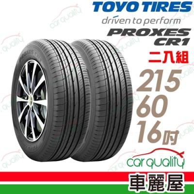 【TOYO】PROXES CR1 低噪音濕地操控性輪胎_二入組_215/60/16
