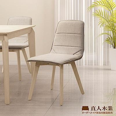 日本直人木業-ANN簡約日系暖調灰亞麻布全實木椅