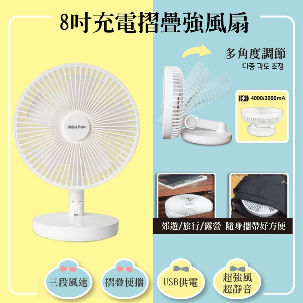 ANDYMAY2 8吋3段可調式超大風扇-2000毫安