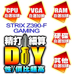 DIY玩家自選-華碩STRIX Z390-F GAMING