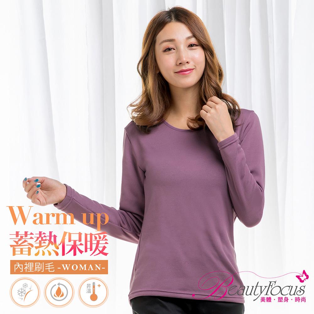 保暖衣 女圓領刷毛蓄熱保暖衣(淺紫)BeautyFocus