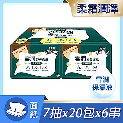 [折後滿799送馬桶球] 舒潔雪潤舒鼻三層袖珍包面紙 7抽x20包x6串