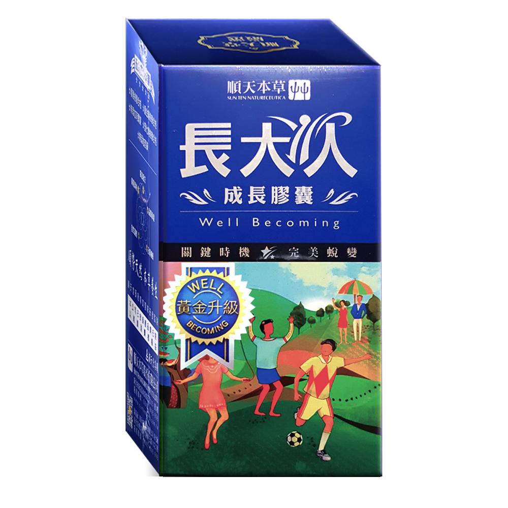 【順天本草】長大人成長膠囊 黃金版 (男方) 60粒