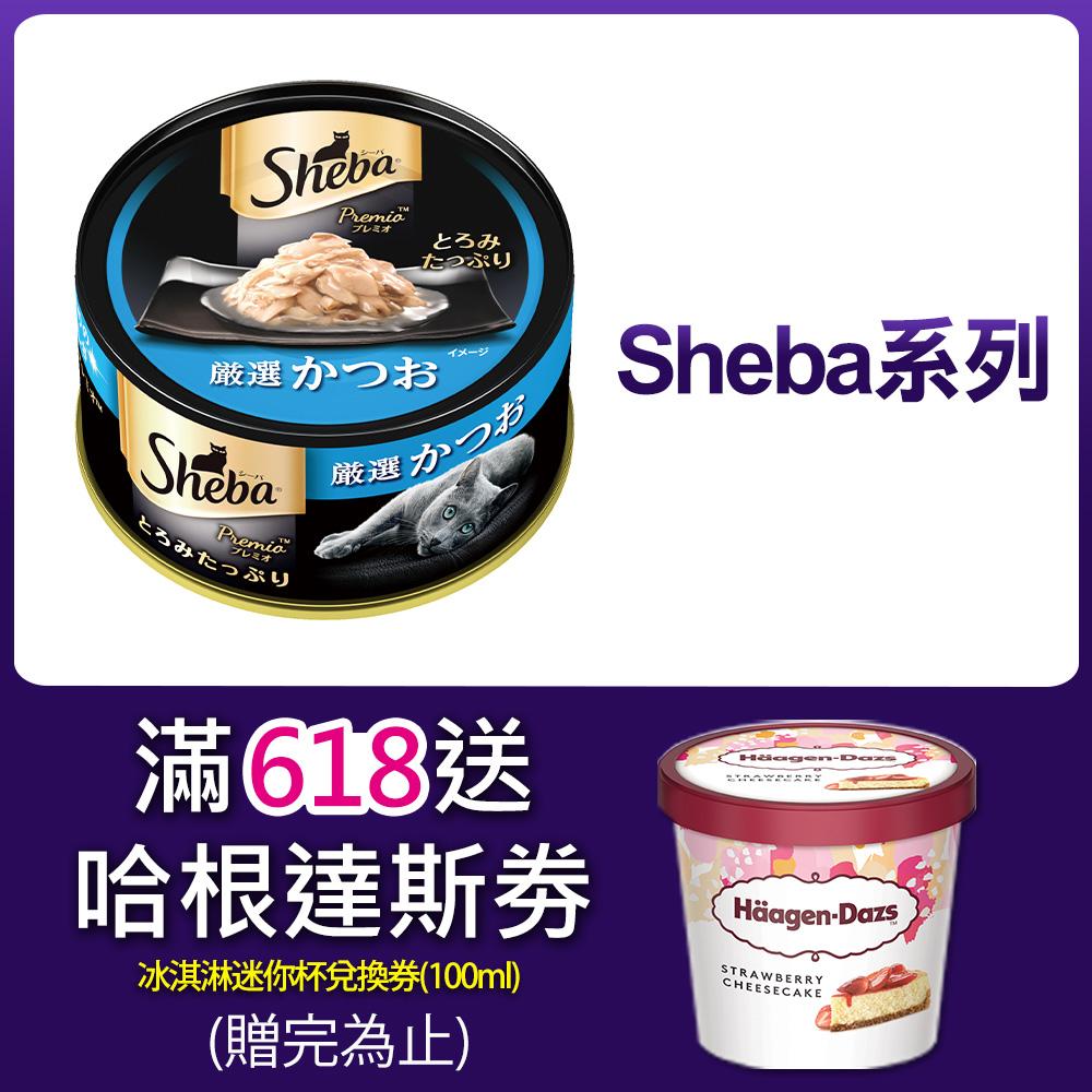 SHEBA日式黑罐 鮮煮鰹魚75gX24入