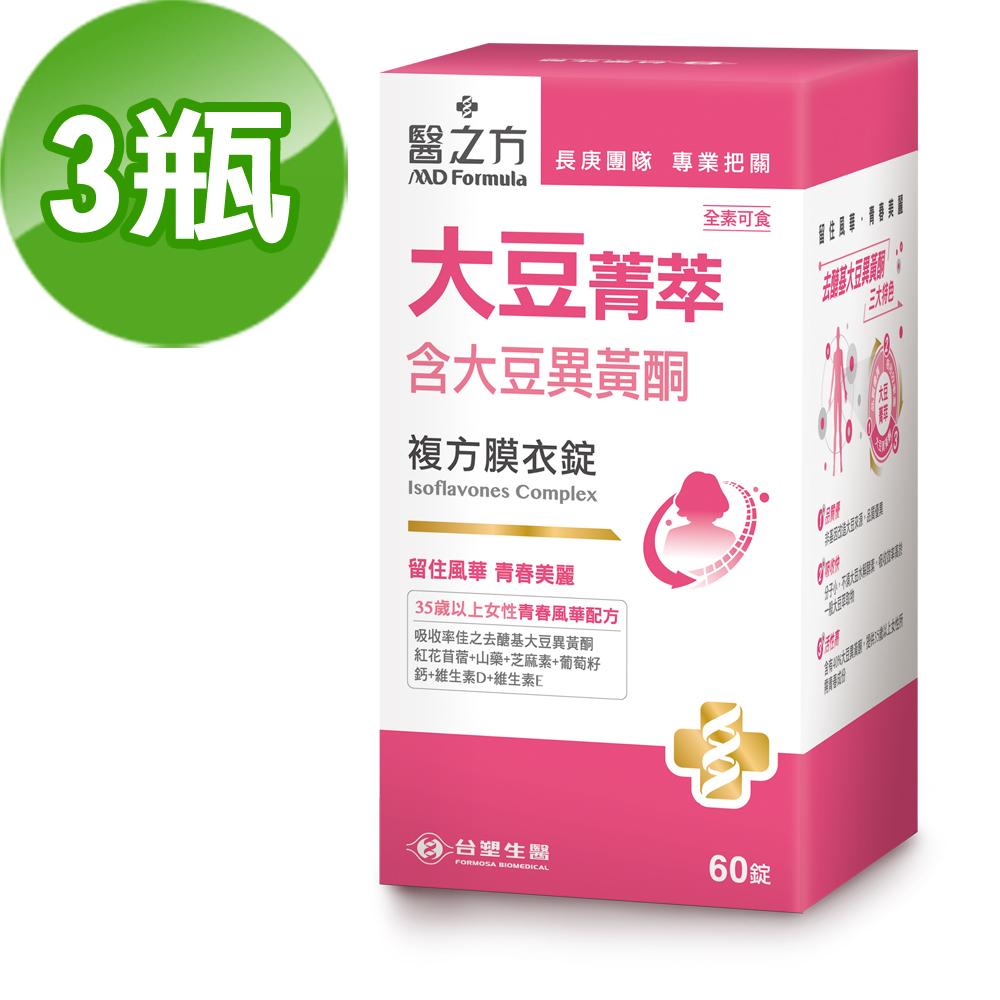 台塑生醫-大豆菁萃複方膜衣錠(60錠) 3瓶/組