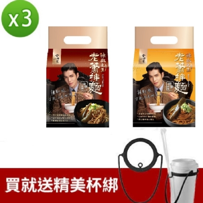 金博家辣椒先生 老蕭拌麵指定口味任選3件組