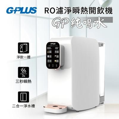 GPLUS GP純喝水RO逆滲透瞬熱開飲機