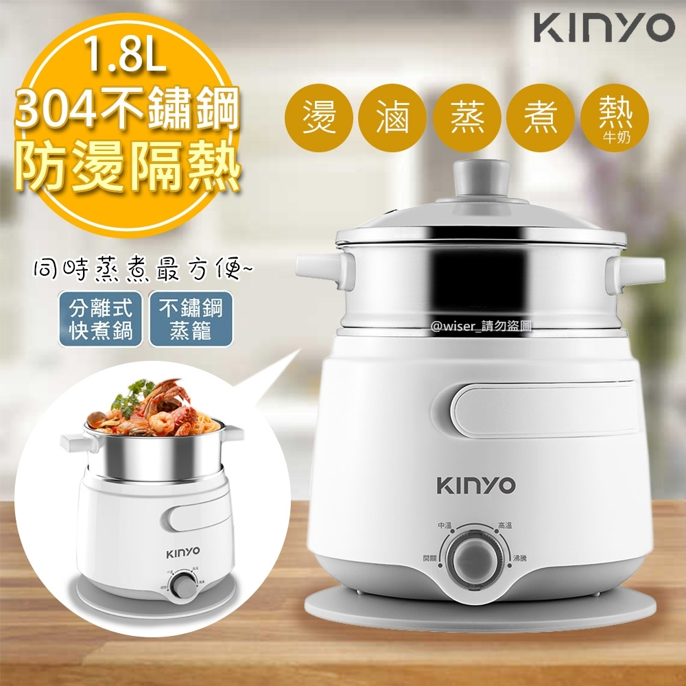 KINYO 1.8L不鏽鋼蒸煮鍋快煮鍋美食鍋(FP-09)燙/滷/蒸/煮/熱