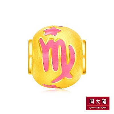 周大福 網路獨家款 十二星座系列 處女座黃金路路通串飾/串珠