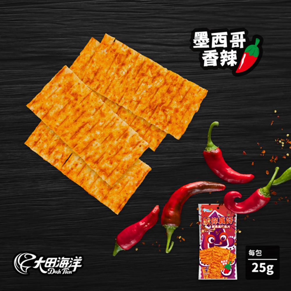 大田海洋 魷魚風味魚片-墨西哥香辣(25g)