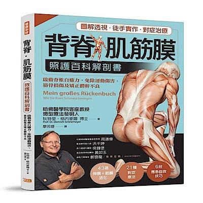 背脊‧肌筋膜:照護百科解剖書:德國名醫教你啟動脊椎自癒力,免除運動傷害、筋骨損傷及矯正體幹