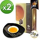 御田 頂級黑羽土雞精品手作薑黃滴雞精(20入尊爵禮盒)*2件組