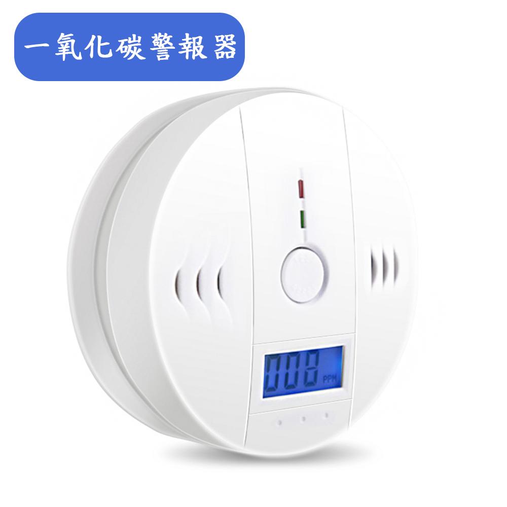 【防災專家】住宅用一氧化碳警報器 雙指示燈 精準偵測一氧化碳 附液晶顯示螢幕