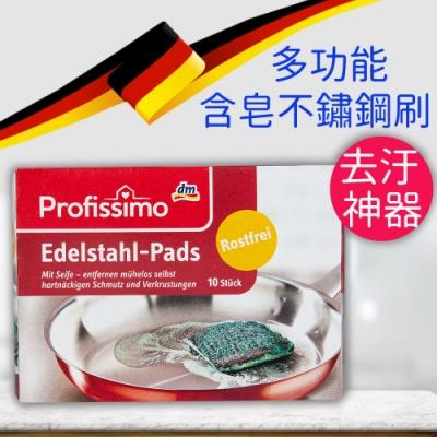 德國Profissimo含皂多功能不鏽鋼刷皂(一盒10片入)-德國原裝進口