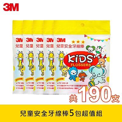 3M 兒童安全牙線棒超值組(5包/190支)