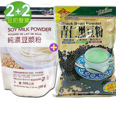 健康時代 豆奶雙寶4入組(豆漿粉2+青仁黑豆粉2)