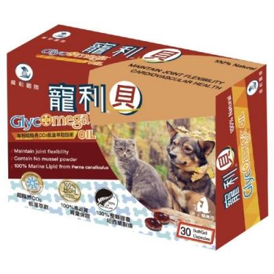 寵物健康補助食品--GlycOmega 寵利貝(30顆膠囊)