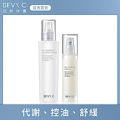 BEVY C. 零油光控油清爽調理組(化妝水+凝乳)