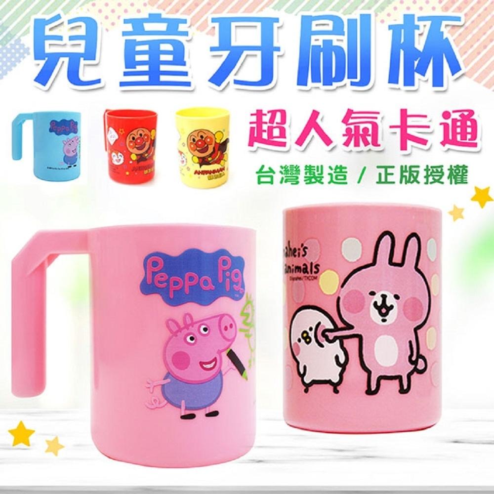 DF 童趣館 - 台灣製超人氣卡通兒童牙刷杯水杯-共5款