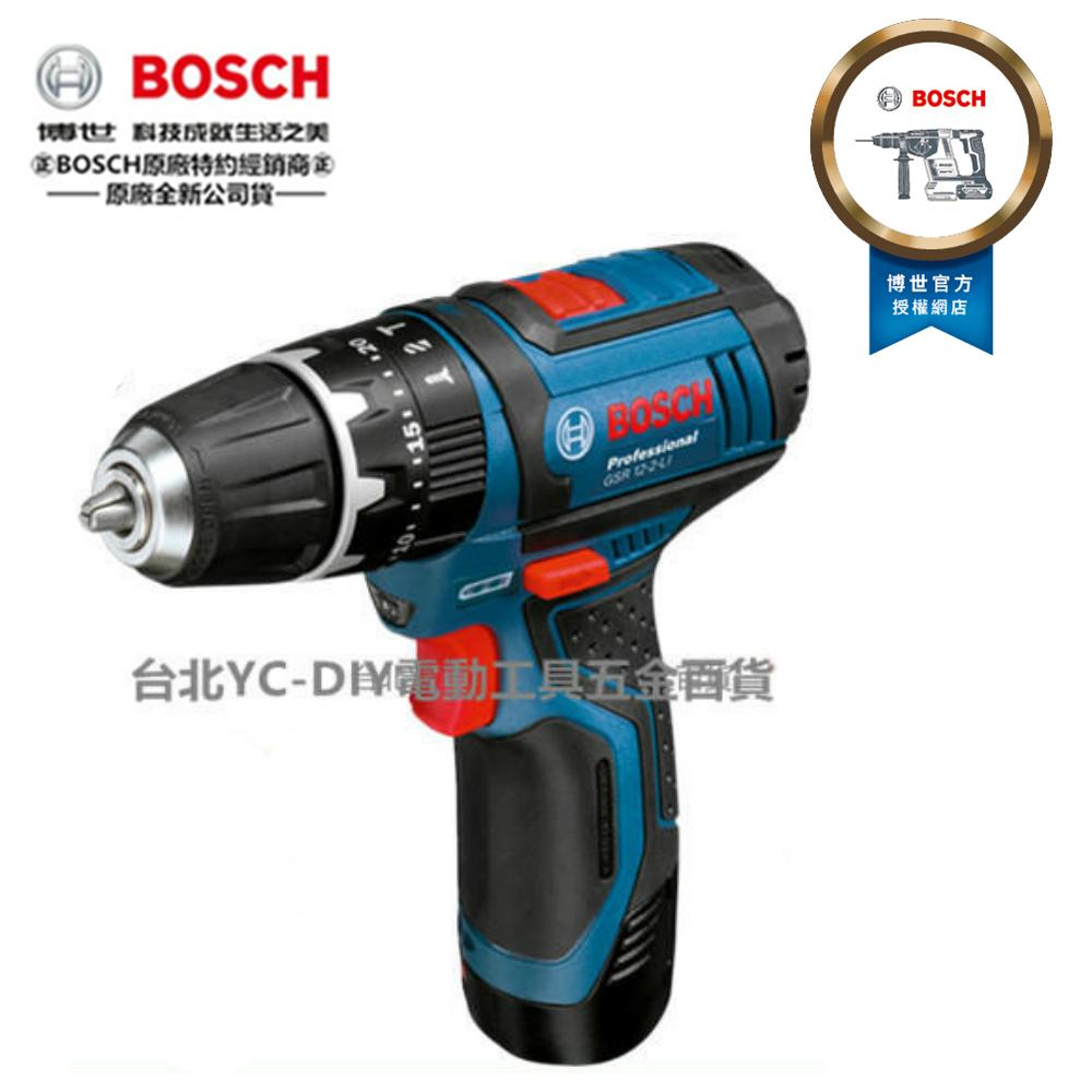 雙電2.0AH BOSCH GSB 12V-2-li 充電起子機/震動/電鑽