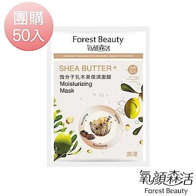 氧顏森活 Forest Beauty 微分子乳木果保濕面膜單片(50片入)