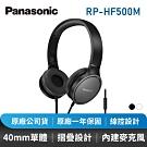 Panasonic國際牌頭戴式耳機麥克風RP-HF500M