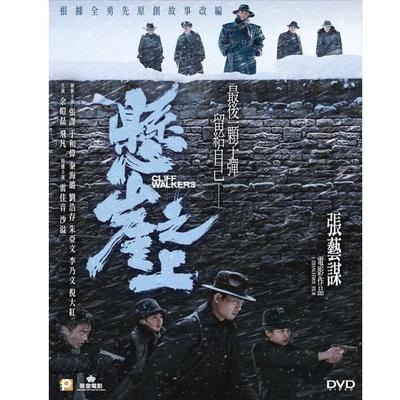 懸崖之上 - 張藝謀電影   DVD