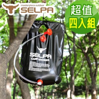 韓國SELPA 戶外移動浴室 戶外沐浴袋 露營 登山 帳篷 四入組