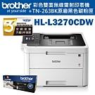 Brother HL-L3270CDW 彩色雙面無線雷射印表機+TN-263BK原廠碳粉匣