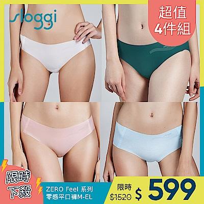 sloggi ZERO Feel 零感平口褲 4件組(隨機出貨)
