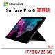 微軟 Surface Pro 6 i7/8g/256g商務雙色可選-送原廠鍵盤