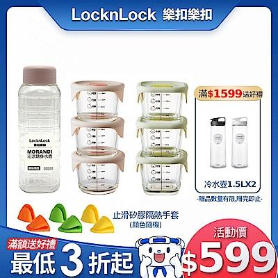 [送隨身水壺+隔熱手套]【樂扣樂扣】寶寶副食品耐熱玻璃調理盒/230ML/三入(二色任選)(快)