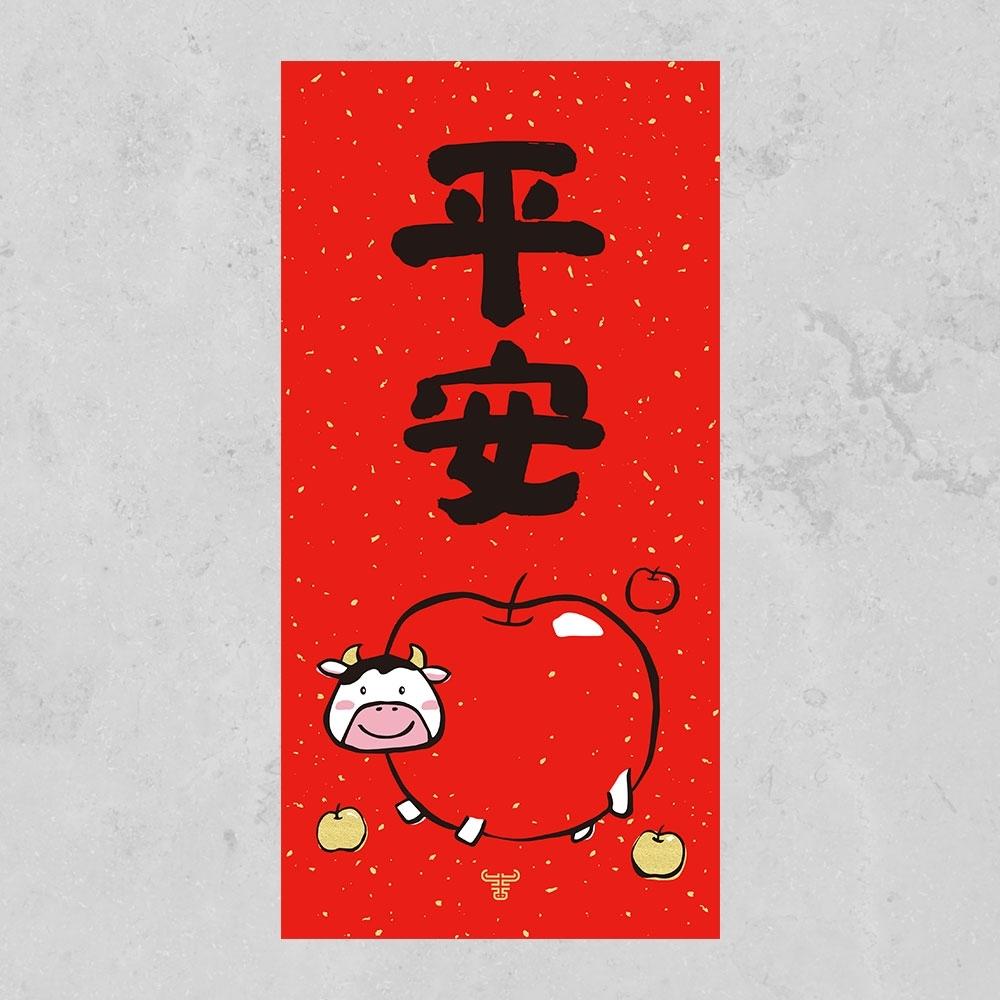 佳墨-2021牛年春聯-牛寶寶-門心-平安