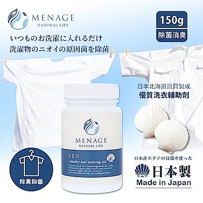 MENAGE 日本製 北海道扇貝 洗SEN貝殼粉 除臭 除菌 洗衣輔助添加劑150g-1入
