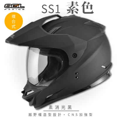 【SOL】SS-1 素色 素消光黑 越野帽 GM-11(複合式安全帽│機車│全可拆內襯│抗UV鏡片│GOGORO)
