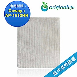 Originallife 空氣清淨機濾網-適用Coway:AP-1512HH 旗艦環禦型