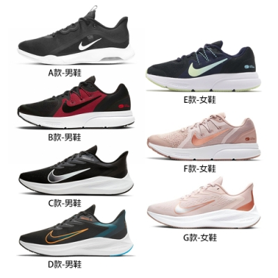 【時時樂限定】NIKE 健身慢跑運動鞋(男女鞋任選)